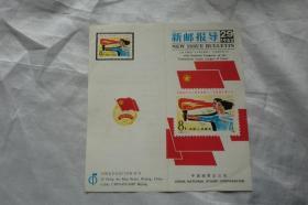 新邮报导1982年29