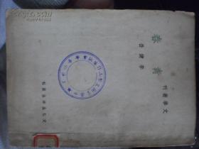 民国三十七年十一月初版(青春)封面一个巴金签名