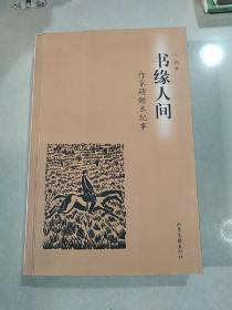 书缘人间:作家题赠本纪事(一版一印)