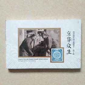 西洋镜里的皇朝晚景·第十辑  京华众生