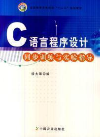 C语言程序设计同步训练与实验指导