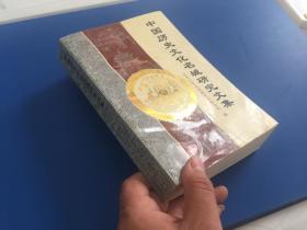 中国历史文化名城研究文集