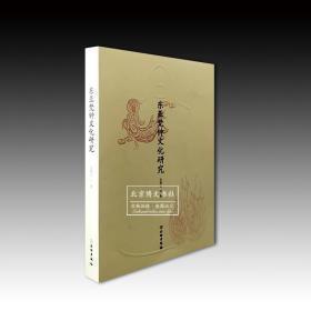 东亚梵钟文化研究(平16开)