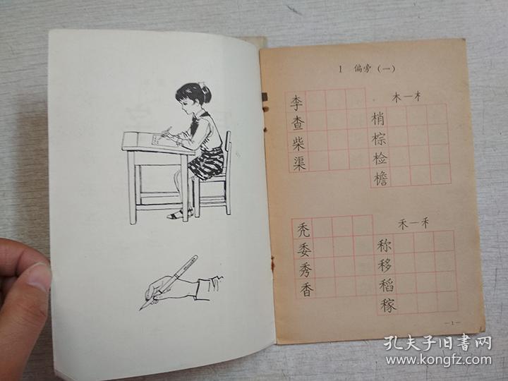 方法合数小学试用本v方法钢笔字第一二册人民教育出版社1983年2版【课本学语文思想小学的中图片