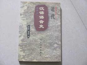 近代汉语语音史