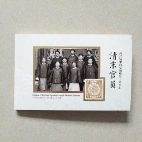 西洋镜里的皇朝晚景·第八辑  清末官员