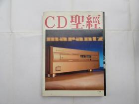 CD圣经94