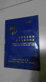2003龙舟竞赛规则。龙舟竞赛裁判判法