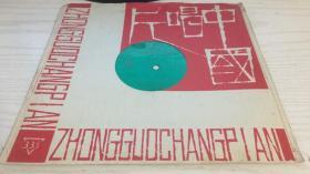 大薄膜唱片---外国音乐资料唱片 外国轻音乐(二)你的爱情是多么的深啊等十首 1张2面 1981年出版 ZDB-60(京)(ZDB-81/120)