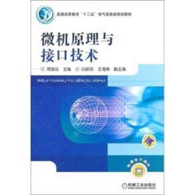 微机原理与接口技术