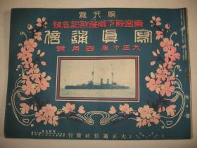日本画报 1921年4月《写真通信》东海道五十三次浮世绘  世界的大提琴家 波兰孤儿团