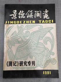 景德镇陶瓷1981年陶记研究专刊