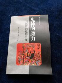 魔力的鬼神:汉电源的纸板v魔力mip328328bb328328民族图鬼神图片
