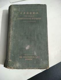 世界汉英辞典(民国21年版)