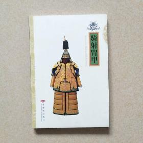骑射胄甲 (天朝衣冠系列明信片)
