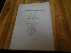 中华民国史资料丛稿 译稿:1号作战之一 河南会战 下册