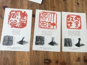 3028:民国日本明信片 丰受大神宫(政印  司印 )神宫宝物3张,每张反面都有神宫征古馆农业馆图章