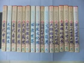 世界文明史(全套16冊) 大16開精裝本,包郵