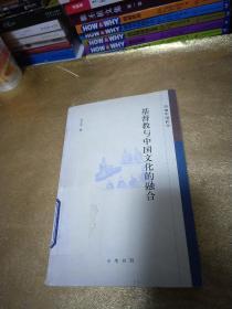 基督教与中国文化的融合--珞珈中国哲学