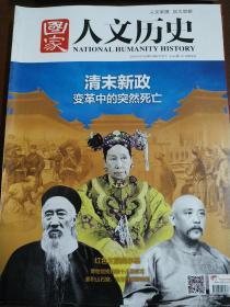 国家人文历史(2016年2月下)