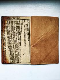 历史故事,增批左传句解、卷二