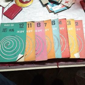 8本。围棋。1989年