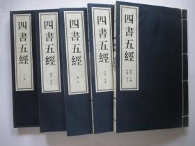 四书五经 全5册