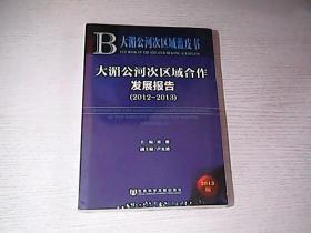 大湄公河次区域蓝皮书:大湄公河次区域合作发展报告(2012~2013)未开封
