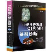 中枢神经系统CT和MR鉴别诊断 第3版 鱼博浪 对疾病的临床和病理均有较详细的描述 陕西科学技术出版社 现货 9787536953178