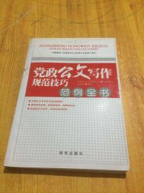 党政公文写作规范技巧范例全书