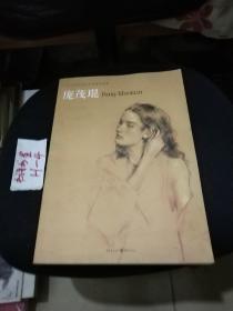 中国当代美术名家素描色粉集——庞茂琨 (8开大本)签名册