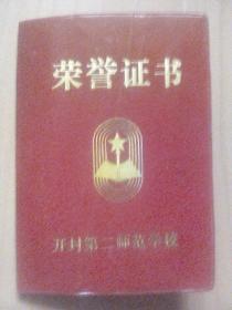 """开封第二师范学校颁给""""三好学生""""带红塑料封面的荣誉证书(1989年3月)"""