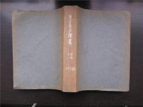 原子医学译丛(季刊) 1957年第2~4期、1958年第1~4期7本合订
