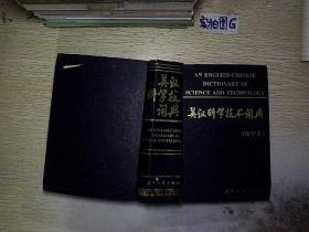 英汉科学技术词典 缩印本.