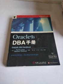 Oracle9i DBA手册