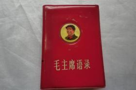 毛主席语录(1张毛像,1张林题)品好(比128开大一点)