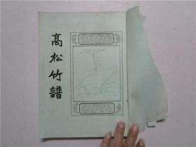 约七十年代版 《高松竹谱》王畅安 摹本 香港松柏书局出版 (注:该书缺硬精装的封面封底)
