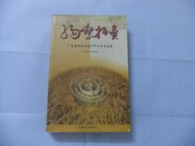 缘系拍卖—广东省拍卖业培训中心学员名录(1992-2002)