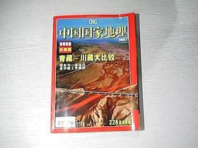 中国国家地理 2006