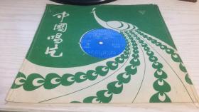 中国唱片(大薄膜唱片)--- 歌曲之友音乐会(三)实况录音剪辑 颂歌献给亲爱的党等十二首 1张2面 1981年出版 DB-20112(DB-81/20224)