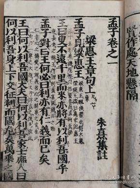 孟子   日本文政十三年刻本(道光十年 1830年)  大字初印