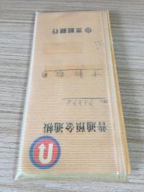 1968-1972年日本【京都银行】存折四本