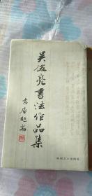 吴俊亮书法作品集 毛笔 签名本 签赠本 盖章本  精装本