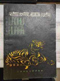 《老虎画法——任曼逸讲授画虎笔记》