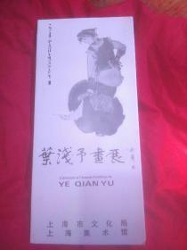 """叶浅予钤印《""""叶浅予画展""""说明书》,1990年九月,上海市文化馆,上海美术馆"""