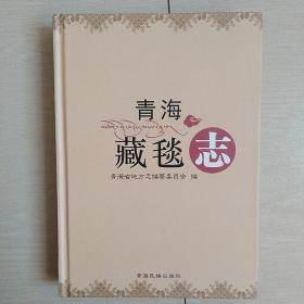 青海藏毯志(精装本)