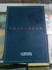 中国古代文物展图集(99年初版  16开彩印)