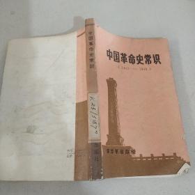 中国革命史常识1840-1949
