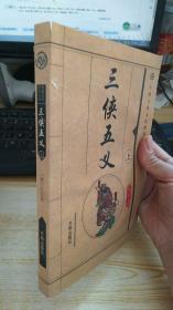 中国古典文化精华:三侠五义 上.....