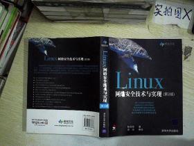 Linux网络安全技术与实现  (第2版)
